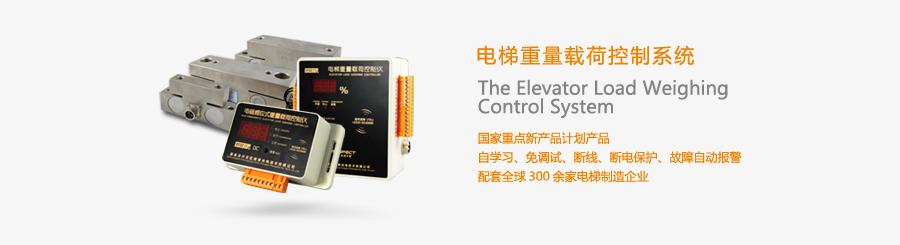 同乐城线上赌场娱乐网规则重量载荷控制系统